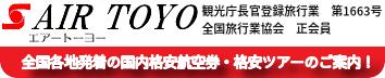 株式会社エアートーヨー 通信販売法に基づく表示
